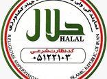 راه اندازی سامانه یکپارچه حلال برای نظارت شرعی بر ذبح و صید