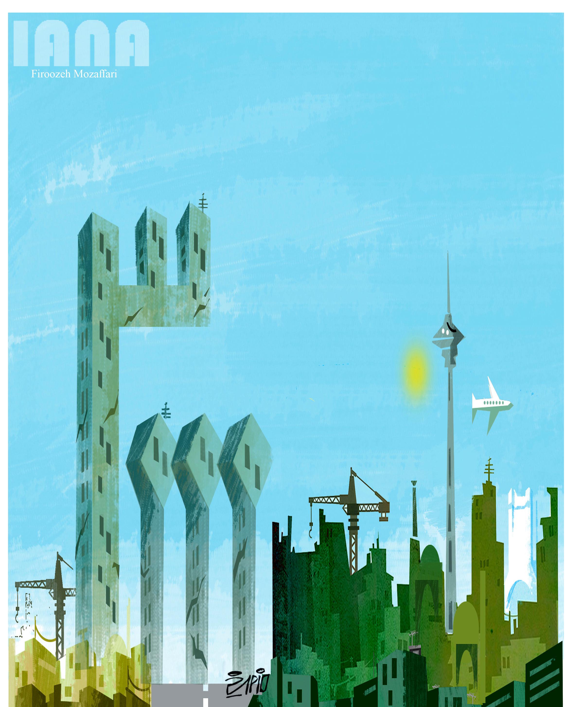 سیصد هزار ساختمان فرسوده در تهران- کارتون فیروزه مظفری