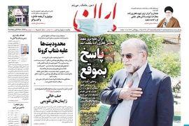 روزنامه های 9 آذر
