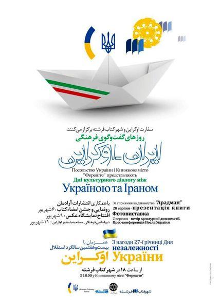 هفته فرهنگی ایران - اوکراین در شهرکتاب فرشته