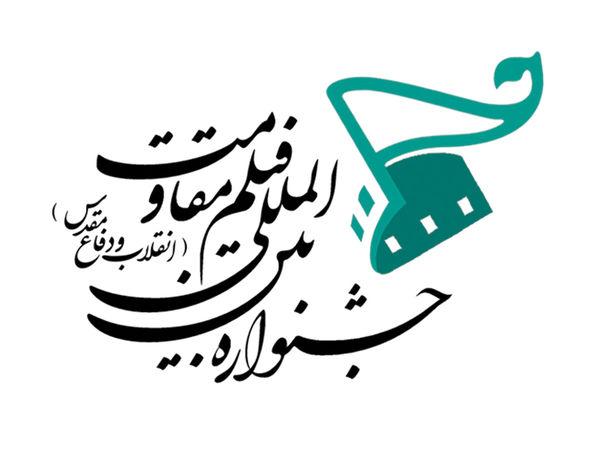 اعلام آخرین مهلت ارسال آثار جشنواره فیلم مقاومت