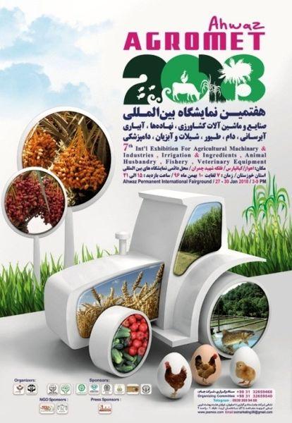 نمایش آخرین دستاوردهای بخش کشاورزی در خوزستان
