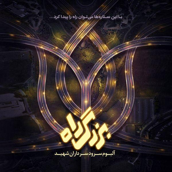 رونمایی از آلبوم سرود سرداران شهید در قالب سرود-نمایش
