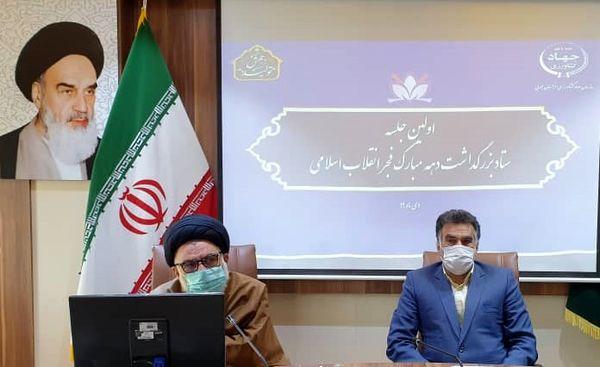 همت جهادی برای اجرای مناسب برنامههای سازمان در دهه مبار فجر