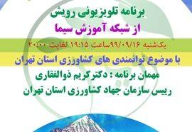 بیان توانمندی های کشاورزی استان تهران در برنامه تلویزیونی