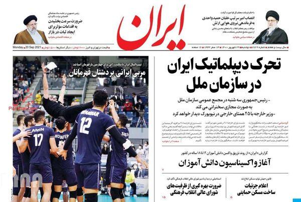 روزنامه های 29 شهریور