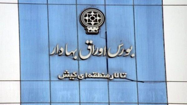 نخستین نهاد مالی منطقه آزاد کیش تاسیس شد