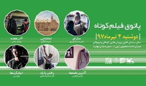برگزاری چهلوپنجمین پاتوق فیلم کوتاه