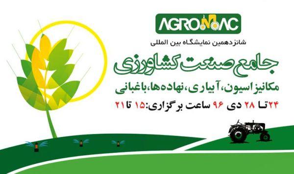 شانزدهمین نمایشگاه بینالمللی جامع صنعت کشاورزی اصفهان