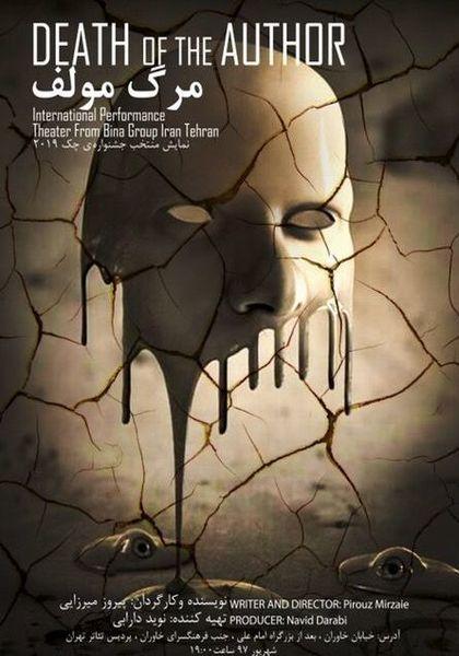«مرگ مولف» در پردیس تئاتر تهران