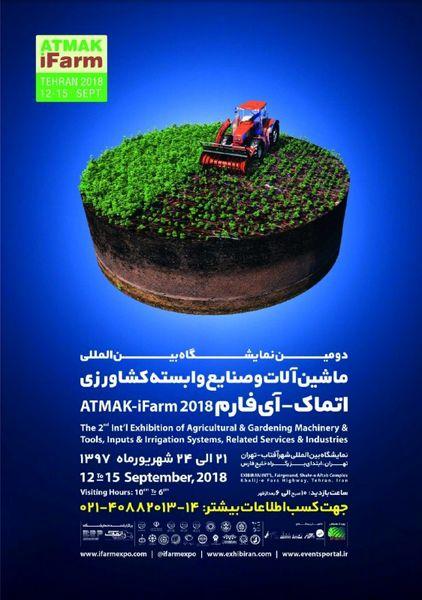 عضویت ایران در انجمن تولیدکنندگان ماشینآلات کشاورزی قطعی شد