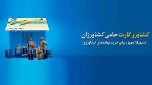 بیش از ۲۲ میلیارد تومان تسهیلات به کشاورزان استان زنجان