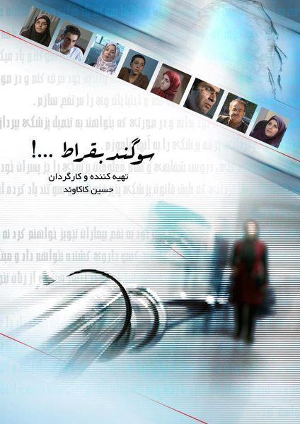 نمایش مستند «سوگند بقراط» در جشنواره فیلم سلامت