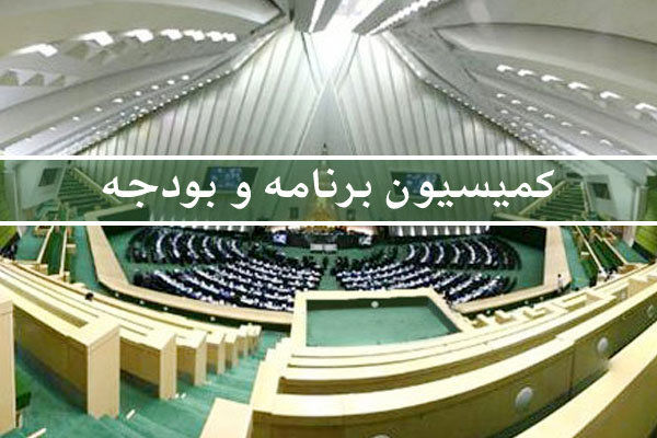 نشست اعضای کمیسیون بودجه مجلس با اعضای شورای نگهبان