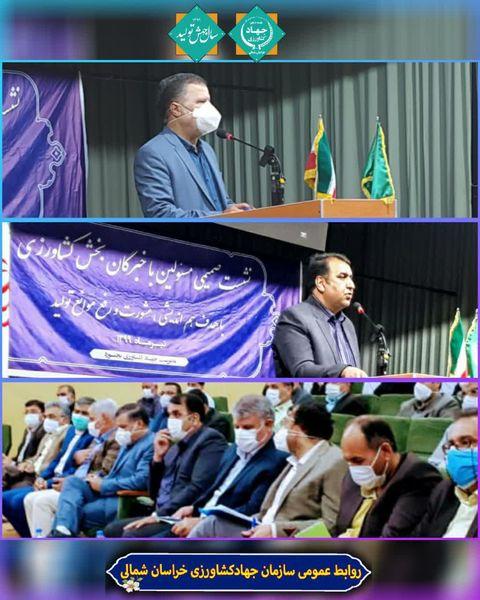 برگزاری نشست صمیمی مسئولین و خبرگان بخش کشاورزی شهرستان بجنورد