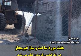 ۷ مورد ساخت و ساز غیرمجاز در باراجین قزوین تخریب شد