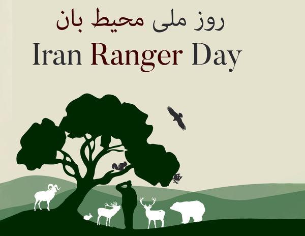 روز ملی محیطبان