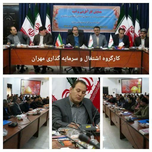 برگزاری کارگروه اشتغال و سرمایهگذاری در شهرستانهای ایلام