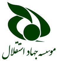 مدیرعامل موسسه جهاد استقلال منصوب شد