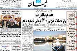 روزنامه های 29 مهر