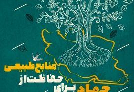 همه با هم جهاد برای حفاظت از منابع طبیعی