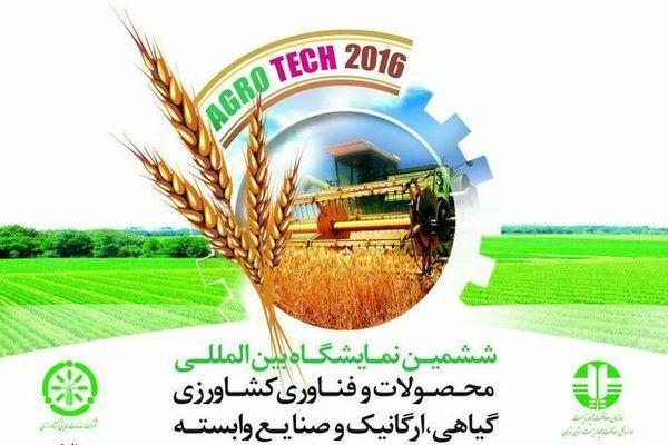 ششمین نمایشگاه بینالمللی محصولات و فناوری کشاورزی گیاهی، ارگانیک و صنایع وابسته امروز آغاز به کار کرد