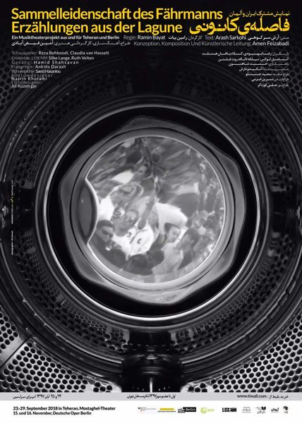 انتشار پوستر نمایش «فاصله کانونى»