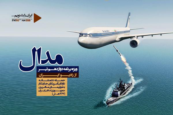 واکاوی حادثه سقوط هواپیمای ایرباس در «مدال»