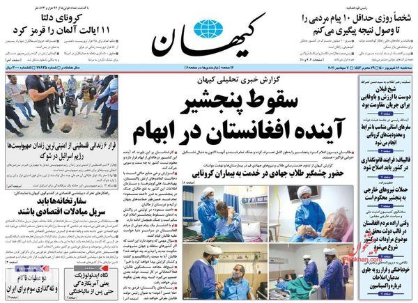 روزنامه های 16 شهریور
