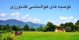 جدیدترین توصیههای هواشناسی کشاورزی برای کشاورزان استان تهران