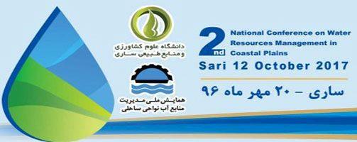 دومین همایش ملی مدیریت منابع آب نواحی ساحلی
