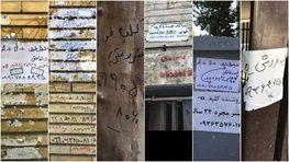 گزارش لسآنجستایمز از «تجارت سیاه کلیه» در ایران
