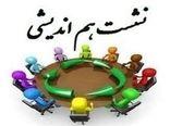نشست آموزشی بیمه پایه اجباری و هویت گذاری دام های سبک و سنگین در شهرستان شهربابک برگزار شد