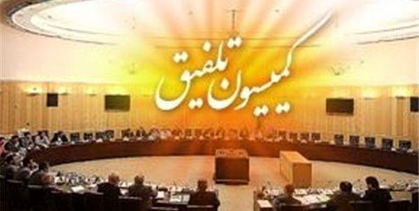 اسامی اعضای کمیسیون «تلفیق بودجه 98» به تفکیک کمیسیونها