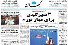 روزنامه های 20 مهر