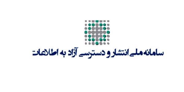 پاسخگویی ۱۰۰ درصدی جهادکشاورزی هرمزگان در سامانه ملی انتشار و دسترسی آزاد به اطلاعات