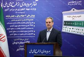 افتتاح 4 هزار و 635 طرح ملی وزارت جهاد کشاورزی توسط ریاست جمهوری