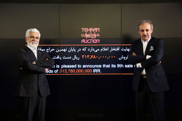 فروش ۳۱ میلیاردی نهمین حراج تهران