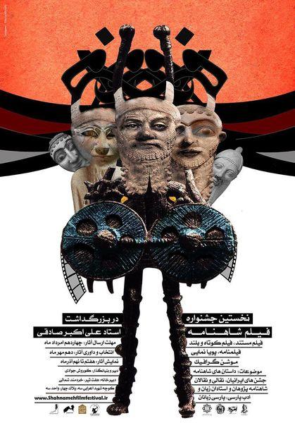 تمدید مهلت ارسال اثر به نخستین جشنواره دوسالانه فیلم «شاهنامه»