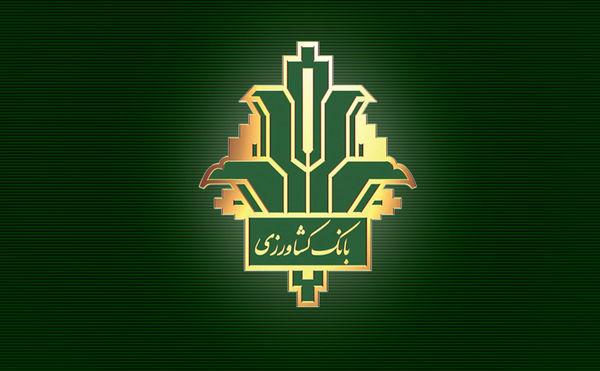 مساعدت بانک کشاورزی به زلزلهزدگان کرمانشاه