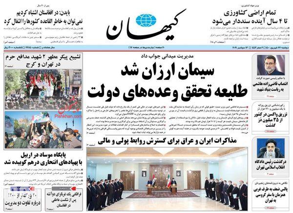 روزنامه های 22 شهریور