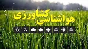 هشدار جوی هواشناسی برای حفاظت از کشاورزی و دامپروری خراسان جنوبی