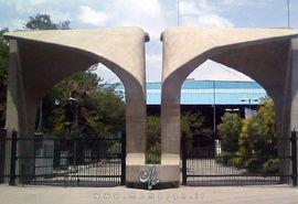 ادامهی لغو امتحانات در دانشگاه تهران