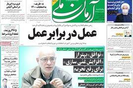 روزنامه های 30 بهمن