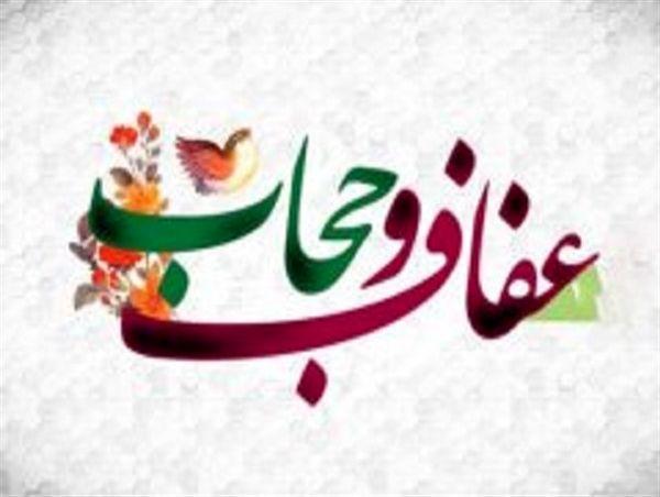 اهم فعالیت های سازمان جهادکشاورزی پیرامون هفته عفاف وحجاب