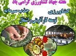 نقش جهاد سازندگی و کشاورزی از ابتدای انقلاب تا کنون در امر تولید، اشتغال و تامین امنیت غذایی کشور بسیار موثر بوده است