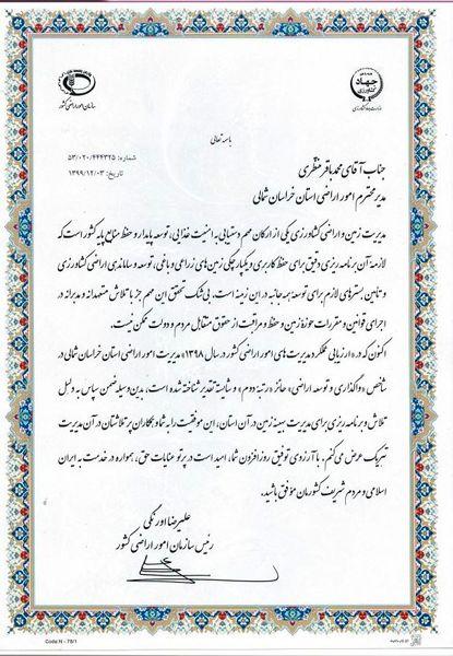 """کسب رتبه دوم  در """"واگذاری و توسعه اراضی"""" توسط سازمان جهاد کشاورزی خراسان شمالی"""
