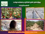 دوطرح آب و خاک شهرستان زرند در هفته دولت به بهرهبرداری رسید