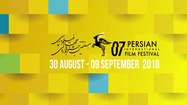هفتمین جشنواره فیلم پارسی برگزار میشود