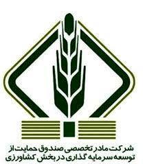 ۱۸ صندوق توسعه بخش کشاورزی در فارس فعال است